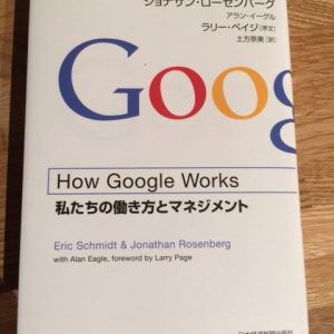 『How Google Works』読みました。