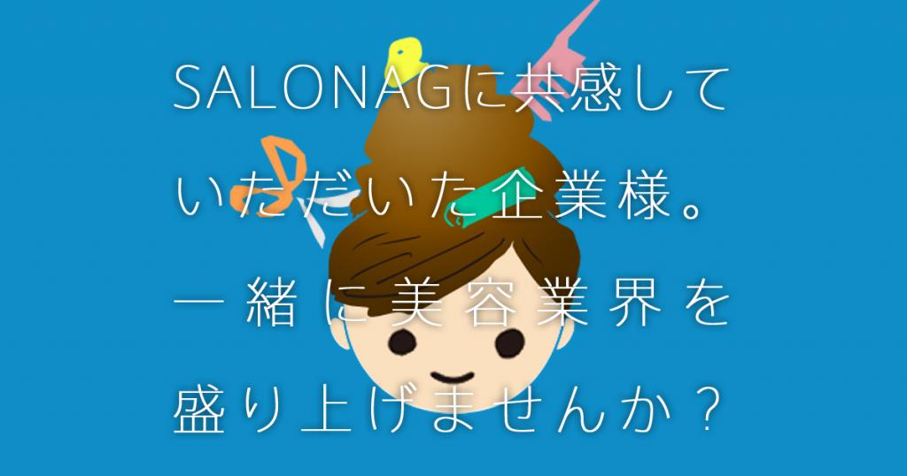 ogImage_blog_partner