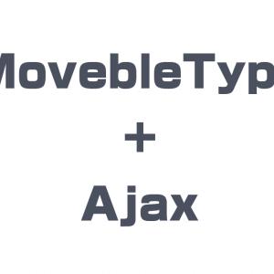 MovableTypeで非同期にアーカイブリストをページング