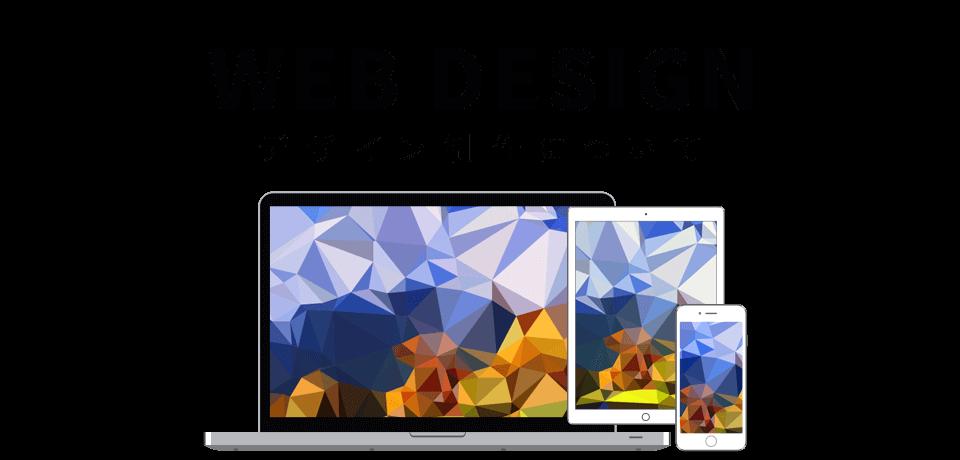 ウェブデザイン制作について