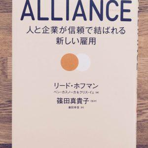 『ALLIANCE』リード・ホフマン