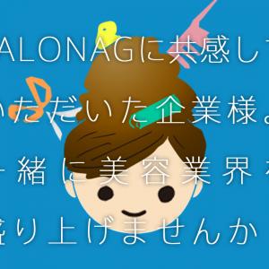SALONAG紹介パートナー企業を募集します。