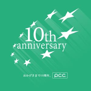 p.c.c.設立10周年のご挨拶